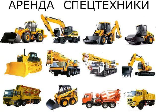 Аренда спецтехники в России