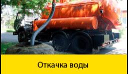 Ассенизатор сервис Москва