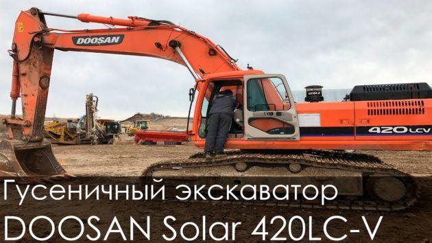 Экскаватор Doosan Solar 420LC-V
