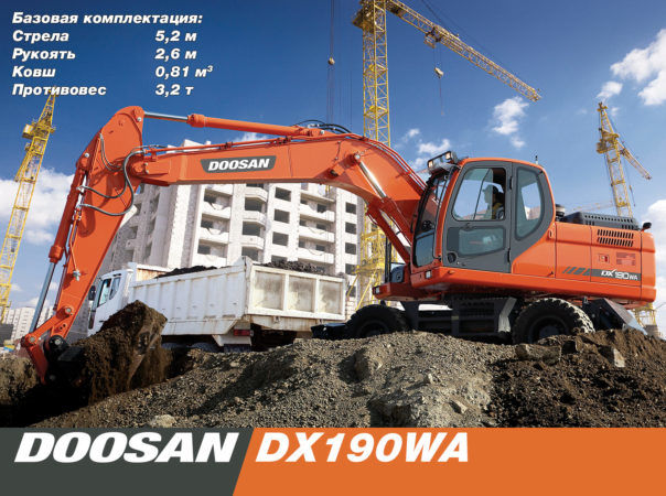 Колесный экскаватор Doosan DX190WA