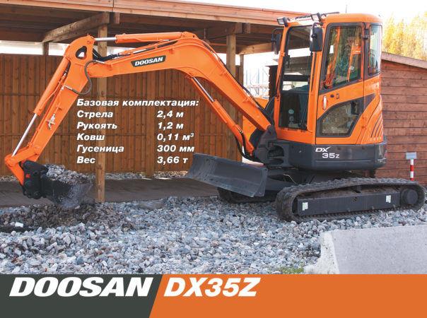 Мини-экскаватор Doosan DX35Z