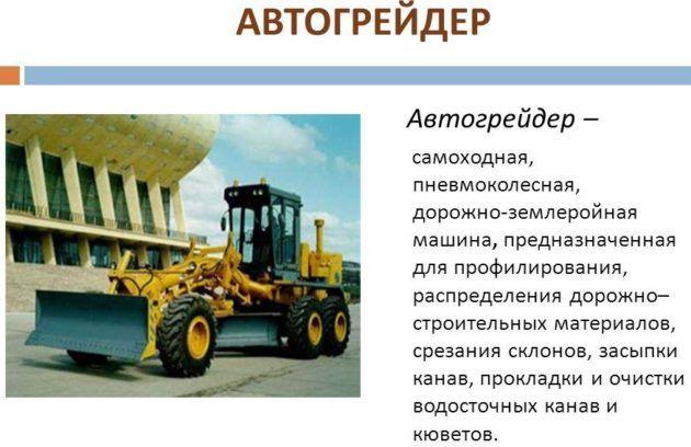 Назначение автогрейдеров