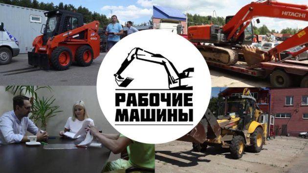 Продажа спецтехники в России