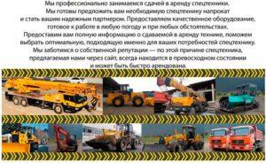 Аренда спецтехники в Омске - как это делается у нас