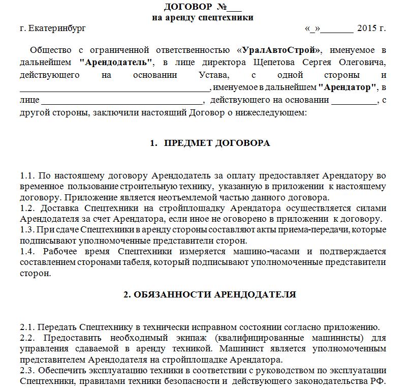 Договор социального найма законодательство