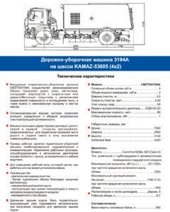 Дорожно-уборочная машина 3194А на шасси KAMAZ