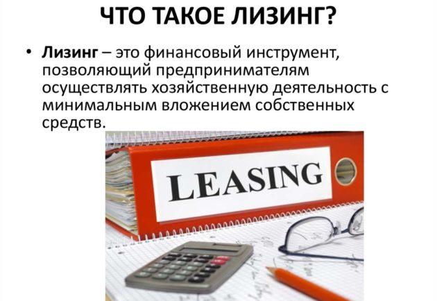 Лизинг или прокат