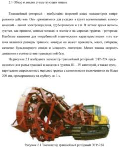 Описание роторного экскаватора ЭТР-224