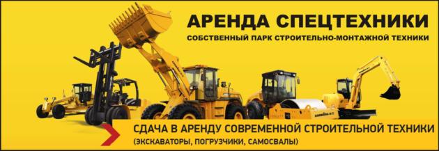 Прокат спецтехники в Тольятти