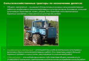 Сельскохозяйственные тракторы по назначению делятся