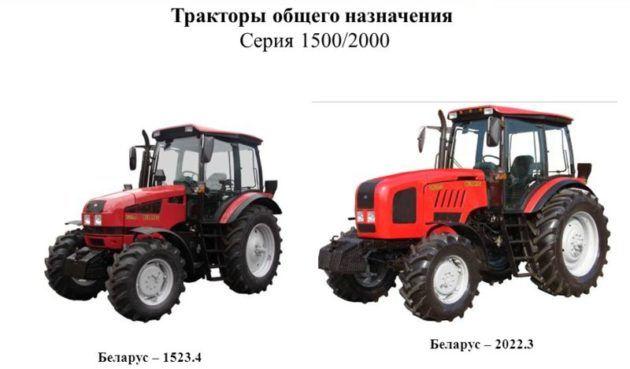 Тракторы общего назначения