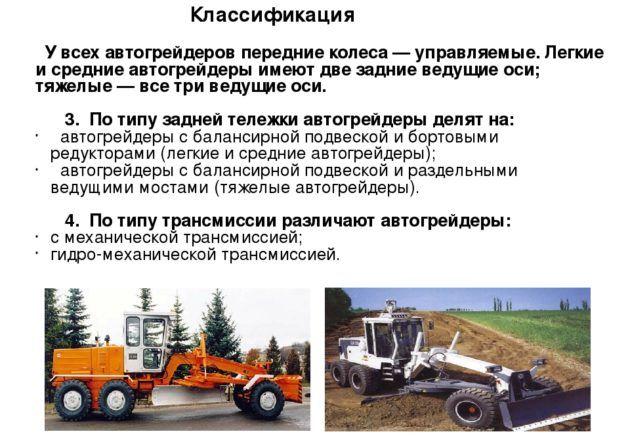 У всех автогрейдеров передние колеса — управляемые