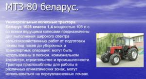 Универсальные колесные трактора