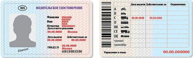 Пример водителького удостоверения с категорией С