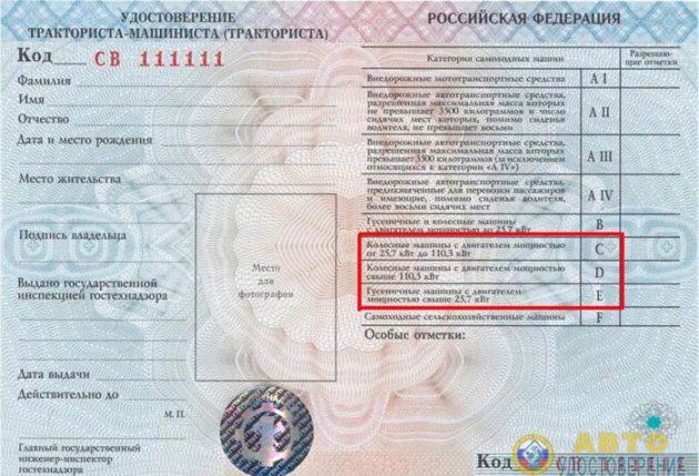 Категории удостоверений на бульдозер