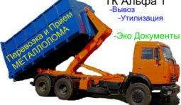 Мусоровоз, бункеровоз Владивосток