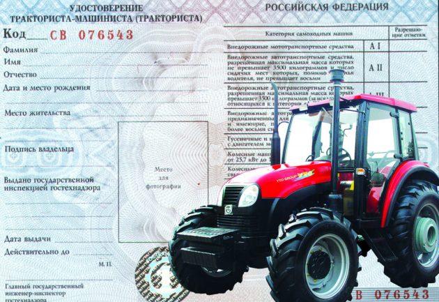 Образец удостоверения тракториста-машиниста