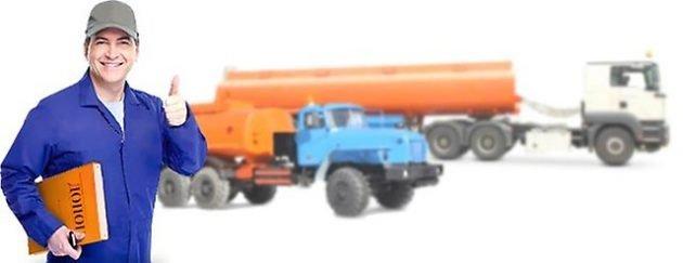 Обучение водителей и консультантов по перевозки опасных грузов (Допог)