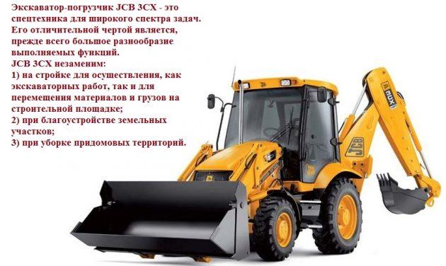 Преимущества JCB 3CX