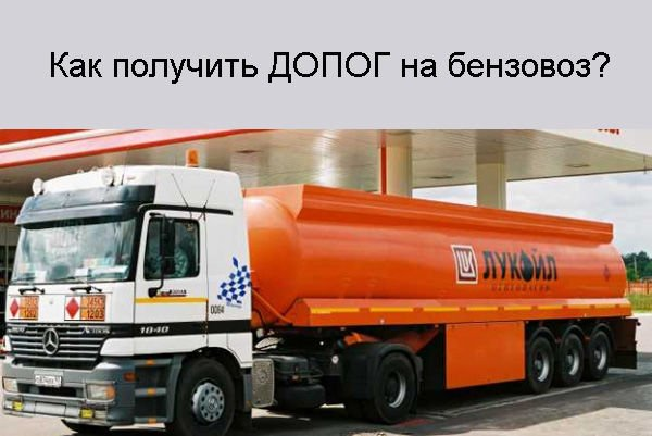 Оформление ДОПОГ на бензовоз