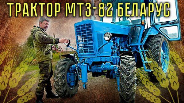 Особенности конструкции трактора Беларус