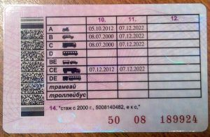 Водительское удостоверение с категорией CE