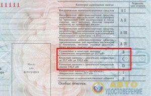 Водителькое удостоверение на погрузчик может относиться к категориям: B, C, D