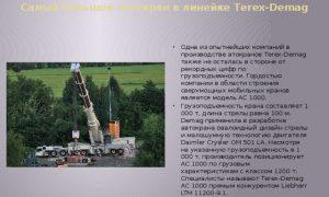 Характеристика автокрана Terex-Demag AC-1000