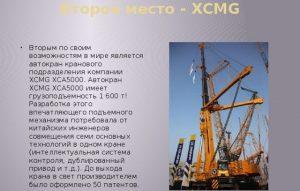 Автокран XCA5000