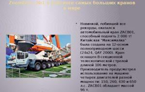 Автокран ZACB01