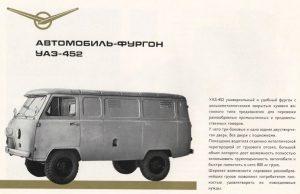 Автомобиль УАЗ-452