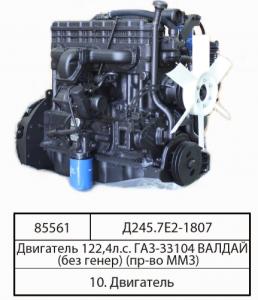 Двигатель Д-245.7