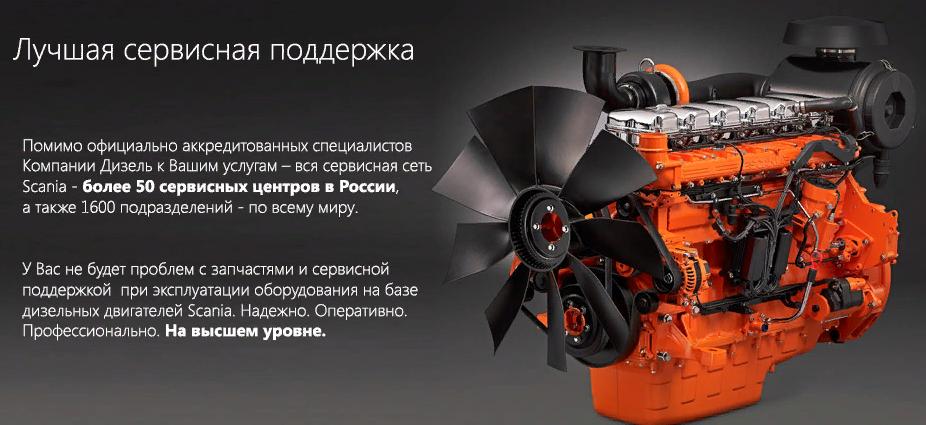 Двигатель Scania R730 1