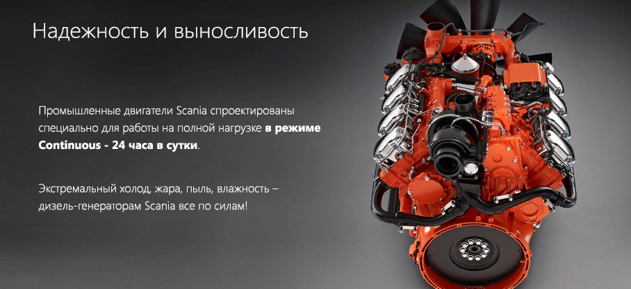Двигатель Scania R730 2