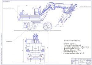 Экскаватор ЭО-3323А - чертеж общего вида