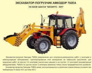 Экскаватор-погрузчик Амкорд 702ЕА