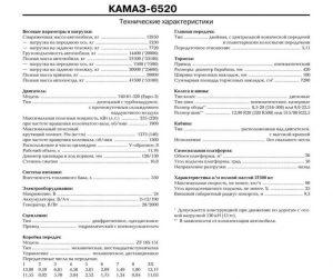 Характеристика КАМАЗ 6520