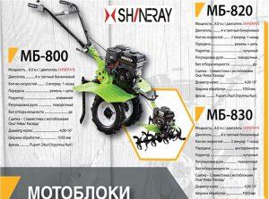Мотоблоки Энергопром