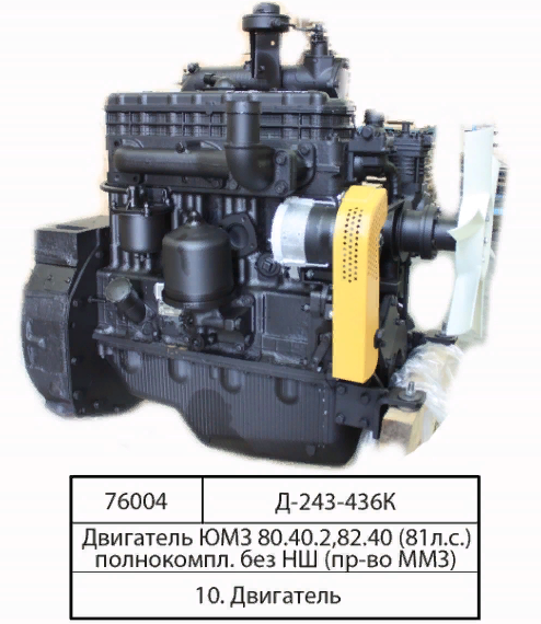 Мотор Д-243