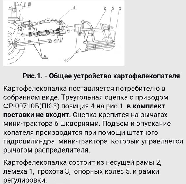 Общее устройство картофелекопалки ККМ-1