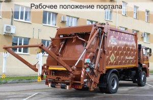 Портальный мусоровоз - рабочее положение