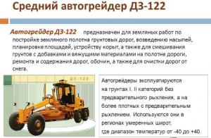 Предназначение грейдера ДЗ-122