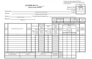 Путевой лист строительной машины - форма ЭСМ-2
