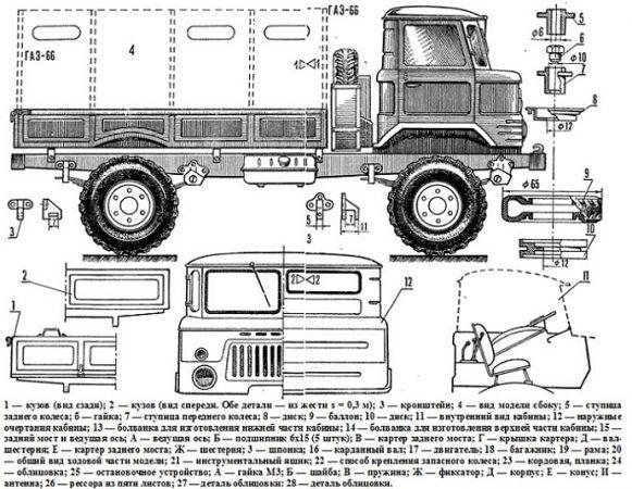Схема ГаЗ 66