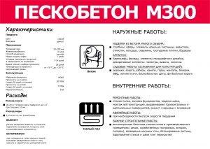 Смесь Пескобетон М-300