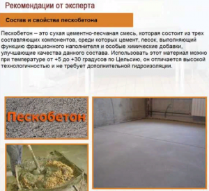 Смесь Пескобетон М-300 - рекомендации эксперта