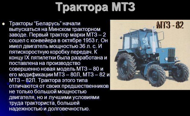 Тракторы МТЗ самый распространенный вид техники в сельском хозяйстве