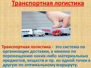 Транспортная логистика - это