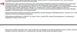 Выдержка из СНиП 2.04.03-85 - пункт 4.8
