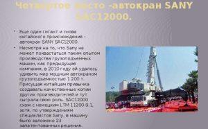 Автокран SANY SAC12000